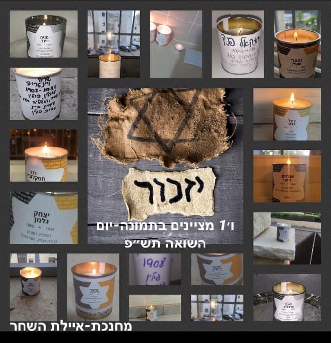 תלמידי ו'1 בבית ספר האלה במודיעין עם המחנכת איילת השחר הדליקו נרות זיכרון אישיים ביום השואה