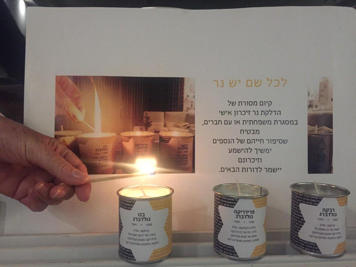 הדלקת נרות זיכרון אישיים בירושלים